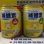 補體素優纖237ml(清甜)(不甜)