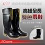 【皇力牌 高級男用雙色長靴 黑 】台灣製、 雨靴、 雨鞋、加長皮套束口、防水