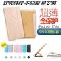 變形金剛透明后壳 『適用於』iPad保護殼iPad 2 3 4 air 1 2 皮套mini1/2/3殼mini4保護套