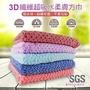 吸水宣言 3D纖維超吸水柔膚方巾