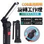 【FJ】超亮強力磁吸旋轉COB工作燈/手電筒L4(車內必備)