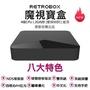 里歐街機 魔視寶盒 雙系統 遊戲機+機上盒 執行效能更勝日光寶盒/樹莓派/小雞7S 四核心CPU+五核心顯卡 128G