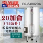 JS居家【免運優惠】TENCO 電光牌ES-84B020A 電熱水器 20加侖 熱水爐 電熱水器 儲存式熱水器 電熱水爐