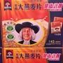 桂格大燕麥片 ✨COSTCO 代購✨