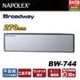 ☆一級棒☆~NAPOLEX Broadway BW-744 平面黑框車內後視鏡 270mm 鉻鏡 室內鏡