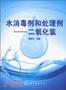 水消毒劑和處理劑:二氧化氯(簡體書)
