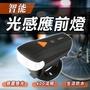 【索樂生活】USB充電智能光感應自行單車照明車頭燈(單車感應頭燈定位燈警示燈腳踏車燈自行車車燈推薦)