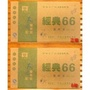 【茶韻】正仿品比對 2006年 經典66 大益茶廠創立66週年 青磚茶