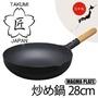 日本製【匠TAKUMI】岩紋鐵炒鍋 (28cm/28公分)