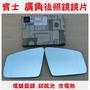 賓士 W204 W212 W221 W176 CLA GLA 藍片 廣角 後照鏡 後視鏡 鏡片 防眩光
