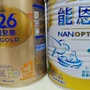 全新!S-26金愛兒樂奶粉400克及雀巢能恩水解1號400克各一罐,每罐都賣280