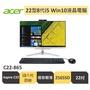ACER 宏碁 Aspire C22 865 22型 AIO液晶電腦 i3-8130U/8G/256GSSD/Win10