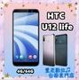 U12 LIFE HTC 4G/64G 6吋 雙卡槽 全新未拆 原廠公司貨 原廠保固一年 絕非整新機 【雄華國際】