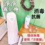 {夏果}淨淨居家智能霧化機(贈濃縮*1.專用量杯)|消毒|抗菌|除臭