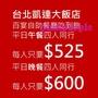 萬華 台北凱達大飯店 buffet 自助式吃到飽 平日午餐券4人同行 平均每人525(平日晚餐4人共+300) 電子餐券