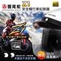 【免運】響尾蛇GlobalEagle Z1 1080P高畫質 安全帽行車記錄器(送抗UV擋風鏡片) (不含安全帽)
