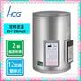 詢問有優惠 HCG和成EH12BAQ2(能源效率二級)不銹鋼電能熱水器 壁掛 12加侖 定時定溫EH12BAQ4