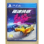PS4 極速快感 熱焰 (中文版)  二手
