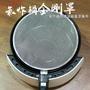 台灣現貨316款-氣炸鍋必備 防油噴濺網 台灣製 (醫療級316不銹鋼無接縫)(食品級304不銹鋼有接縫)防噴油網