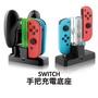 手把充電座 pro手把座充 joy-con 充電底座 Nintendo Switch 配件 Pro手把 NS