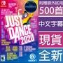 NS SWITCH 舞力全開 2020 中文版 附贈額外500首試用 Just Dance 2020 含蔡依林怪美的