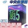 Intel 英特爾 i5-9400F i5-9400 i5-9600KF i5-9600K CPU 1151 中央處理器