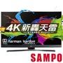 SAMPO聲寶 55吋 新轟天雷立體聲4K聯網 LED液晶顯示器+視訊盒 EM-55XT31A