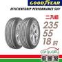 【GOODYEAR 固特異】EFFICIENTGRIP PERFORMANCE SUV 舒適休旅輪胎_兩入組_235/55/18(EPS)