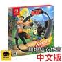 【NS預購】Switch 遊戲 Ring-Con 健身環大冒險 同捆組 中文版 Nintendo