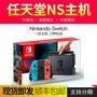 優質現貨任天堂switch游戲機NS主機游戲免費全新原裝日港版紅藍掌機