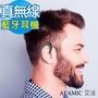 【AFAMIC 艾法】B18無痛感不入耳式耳掛無線藍牙耳機(免持聽筒 藍芽耳機)