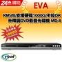 EVA RMVB/支援硬碟1000G/卡拉OK升降調DVD影音光碟機 MD-8