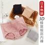 現貨 日本熱賣 2018新款日系3D蜂巢蜂巢蜂窩女用暖宮褲無縫內褲 提臀中腰三角褲高彈無縫內褲