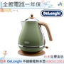 【日本代購】DeLonghi 迪朗奇 不鏽鋼電熱水壺 快煮壺  1L KBOV1200J  復古 電熱水壺 自動斷電 【一期一會】