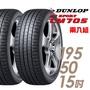 【登祿普】SP SPORT LM705 耐磨舒適輪胎_二入組_195/50/15(LM705)