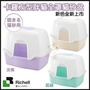 *GOLD*日本Richell卡羅方型胖貓全罩貓砂盆(附上蓋)【ID紫56071/米56073/藍綠56075】