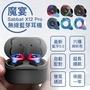 現貨直接出!免運🔥【原廠公司貨】魔宴 Sabbat X12 Pro 5.0 E12藍牙耳機 無線耳機 運動耳機 藍芽