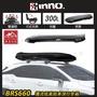 【露營趣】INNO BRS660 亮黑 擾流低風阻車頂行李箱 300L 車頂箱 行李箱 旅行箱 漢堡