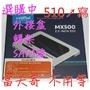 任選 250Gb SSD ~ 美光 MX500 WD SanDisk Seagate Ultra BarraCuda