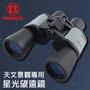 【Hamlet】哈姆雷特光學系列 7x50mm 星光型雙筒望遠鏡【K103】