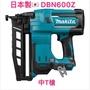 牧田 makita DBN600Z 18V 充電式 T釘槍 日本製 DBN600