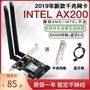 英特爾AX200 9260AC 8265 5G雙頻千兆PCIE臺式機無線網卡5.0藍牙