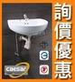 【東益氏】CAESAR凱撒洗臉盆L2150H / B101CS《面盆+單槍龍頭》