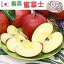 愛蜜果 日本青森蜜富士蘋果36顆原裝箱(約10公斤/箱)