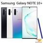 SAMSUNG Galaxy Note10+12G/256G智慧手機 星環黑/星環銀/星環白/星環藍