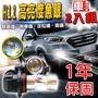 車的LED 勁亮H11 6LED 魚眼燈30w  白光-2入H11