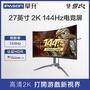 AOC AG273QCX 27英寸144Hz曲面電競2K屏電腦主機遊戲顯示器HDR