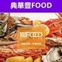 台北典華 豐FOOD 海陸百匯 平日下午茶餐券