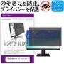 被保護用BenQ GW2270H[21.5英寸]機種可以使用的窺視防止窺視防止隱私過濾器藍光cut反射防止液晶 Films and cover case whole saler