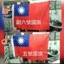 中華民國國旗 四號 五號 負六號國旗 正六號國旗 七號國旗 八號國旗
